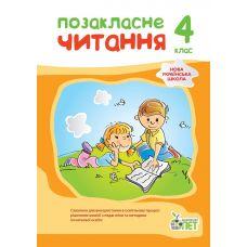 НУШ Внеклассное чтение ПЭТ 4 класс - Издательство ПЭТ - ISBN 9789669251602