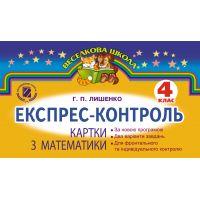 Математика 4 класс: Экспресс-контроль (Лышенко)