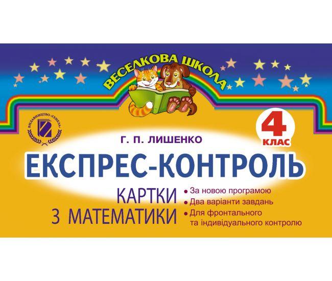 Математика 4 класс: Экспресс-контроль (Лышенко) - Издательство Генеза - ISBN 978-966-11-0668-9