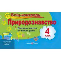 Блиц-контроль Пiдручники i посiбники Природоведение 4 класс (к учебнику Жарковой)