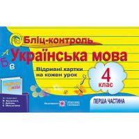 Блиц-контроль Пiдручники i посiбники Украинский язык 4 класс Часть 1 (к учебнику Вашуленко)