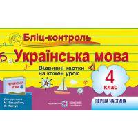Блиц-контроль Пiдручники i посiбники Украинский язык 4 класс Часть 1 (к учебнику Захарийчук)