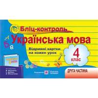 Блиц-контроль Пiдручники i посiбники Украинский язык 4 класс Часть 2 (К учебнику Вашуленко)