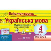 Блиц-контроль Пiдручники i посiбники Украинский язык 4 класс Часть 2 (к учебнику Захарийчук)