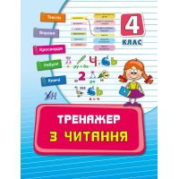Тренажер УЛА Чтение 4 класс