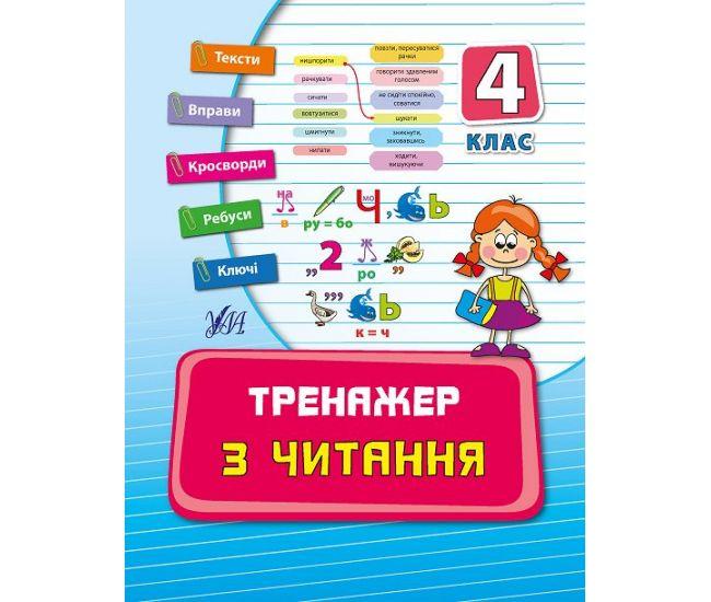 Тренажер по чтению 4 класс - Издательство УЛА - ISBN 9789662842616