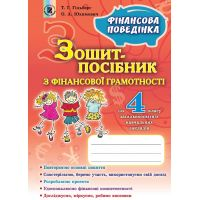 Финансовая грамотность 4 класс Тетрадь-пособие: финансовое поведение