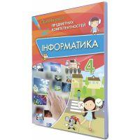 Информатика 4 класс. Сборник задач для оценки учебных достижений