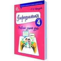 Информатика 4 класс. Рабочая тетрадь (к учебнику Коршуновой) (укр)