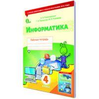 Информатика 4 класс. Рабочая тетрадь (к учебнику Ломаковской) (рус)