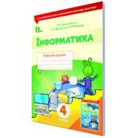 Информатика 4 класс. Рабочая тетрадь (к учебнику Ломаковской) (укр)