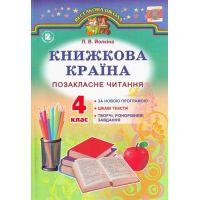 Книжная страна. Внеклассное чтение 4 класс (к учебнику Науменко)