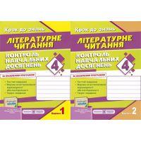Контроль знаний по литературному чтению 4 класс (к учебнику Савченко)