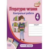 Контрольные работы Пiдручники i посiбники Литературное чтение 4 класс