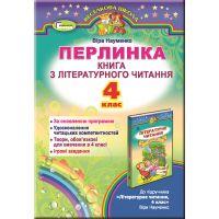 Литературное чтение 4 класс. Перлинка: Книга по литературному чтению (Науменко)