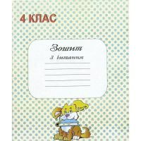 Литературное чтение 4 класс: Рабочая тетрадь к учебнику Хорошковской