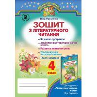 Литературное чтение 4 класс. Рабочая тетрадь к учебнику Науменко
