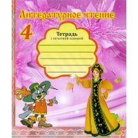 Литературное чтение 4 класс: Рабочая тетрадь к учебнику Джежелей (на русском)