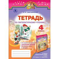Литературное чтение 4 класс. Рабочая тетрадь к учебнику Гавриш (на русском)