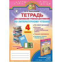 Литературное чтение 4 класс: Тетрадь для оценки учебных достижений к учебнику Гавриш (на русском)