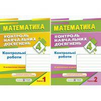 Математика 4 класс. Контрольные работы