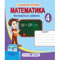Математика 4 класс. Контрольные работы к учебнику Оляницкой