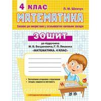 Рабочая тетрадь АССА Математика 4 класс к учебнику М.В. Богдановича