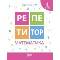 Репетитор Торсинг Математика 4 класс