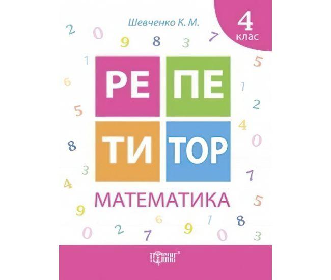 Репетитор Математика 4 класс - Издательство Торсинг - ISBN 9789669391735