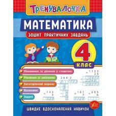 Математика 4 класс. Тетрадь практических задач - Издательство УЛА - ISBN 978-966-284-555-6