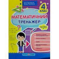 Тренажер Пiдручники i посiбники Математика для 4 класса (часть 2)
