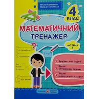 Математический тренажер для учащихся 4 класса (часть 3)