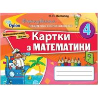 Математика 4 класс. Карточки для формирования предметных компетенций