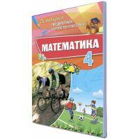 Математика 4 класс: Сборник заданий для оценки знаний