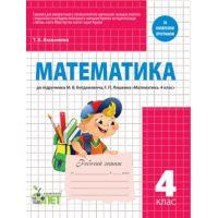 Математика 4 класс. Рабочая тетрадь к учебнику Богдановича