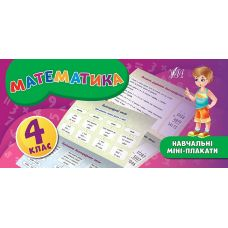 Учебные мини-плакаты: Математика 4 класс - Издательство УЛА - ISBN 978-966-284-715-4