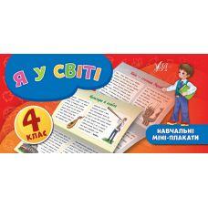 Учебные мини-плакаты: Я в мире 4 класс - Издательство УЛА - ISBN 978-966-284-664-5