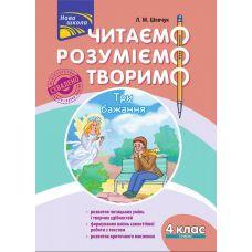 НУШ. Читаем, понимаем, творим. 4 класс 3 уровень - Издательство АССА - ISBN 9786177660179
