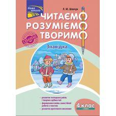 НУШ. Читаем, понимаем, творим. 4 класс 1 уровень - Издательство АССА - ISBN 978-617-7660-15-5