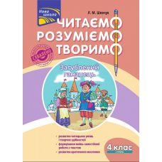 НУШ. Читаем, понимаем, творим. 4 класс 2 уровень - Издательство АССА - ISBN 978-617-7660-16-2