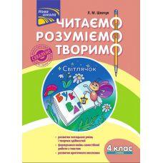 НУШ. Читаем, понимаем, творим. 4 класс 4 уровень - Издательство АССА - ISBN 978-617-7660-18-6