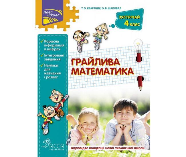 НУШ. Игривая математика. Встречай 4 класс - Издательство АССА - ISBN 978-617-7660-63-6