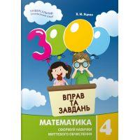 НУШ. Математика 4 класс: Учебное пособие 3000 упражнений и заданий