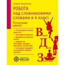 НУШ. Работа над словарными словами в 4 классе - Издательство Весна - ISBN 978-617-686-637-4
