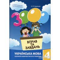 НУШ. Украинский язык 4 класс: Учебное пособие 2000 упражнений и заданий