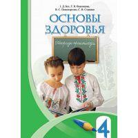 Основы здоровья 4 класс: Тетрадь-практикум к учебнику Бех (на русском)