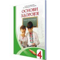 Основы здоровья 4 класс: Тетрадь-практикум к учебнику Бех