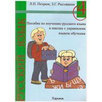 Пособие по изучению русского языка 4 класс (с украинским языком обучения)