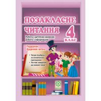Внеклассное чтение 4 класс. Работа по детской книге