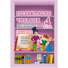 Внеклассное чтение 4 класс. Работа по детской книге - Издательство Весна - ISBN 978-617-686-539-1